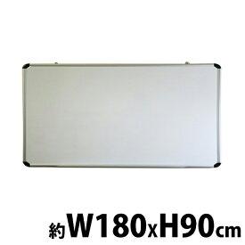 送料無料 新品 がっちりフレーム ホワイトボード アルミ枠 マグネット対応 900×1800 壁掛 片面