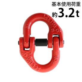 送料無料 カップリング 使用荷重約3.2t 約3200kg G80 鍛造 カップリングリンク チェーンカップリング ハイカップリング コネクティングリング カップリンク つなぎ金具 吊り具 アイタイプ チェーンスリング 連結 結合 ワイヤー ロープ チェーン 玉掛け 赤 レッド clink32t