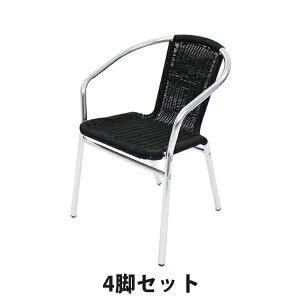 送料無料 アルミチェア 4脚セット 人工ラタン ダイニングチェア リゾートチェア ガーデンチェア ラタンチェア スタッキングチェア 会議椅子 ラウンジチェア 軽量で持ち運び簡単 ビーチチェ