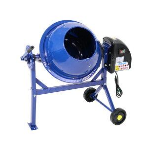 送料無料 新品 コンクリートミキサー 青 練上量20L ドラム容量46L 電動 モーター式 100Vモーター 混練機 攪拌機 かくはん機 コンクリート モルタル 堆肥 肥料 飼料 園芸 タイヤ 車輪 キャスター