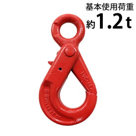 送料無料 ロッキングフック 使用荷重約1.2t 約1200kg G80 鍛造 フック 固定式 吊り具 ロックフック セルフロッキングフック ラッチロックフック アイタイプ 重量フック 吊りフック チェーンスリング ワイヤー ロープ チェーン 玉掛け 赤 レッド lhook12t