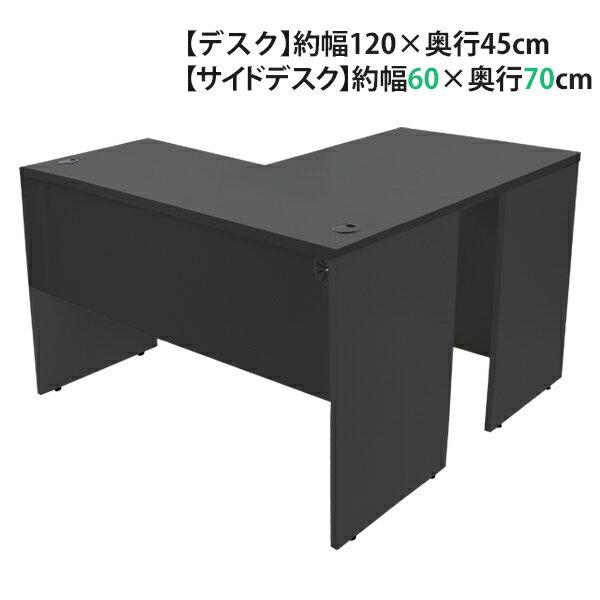 送料無料 選べる4カラー ワークデスク L字型 約W120×D115×H73.5 幕板 配線収納ホール L字デスク L型 サイドデスク 連結 オフィスデスク エグゼクティブ パソコンデスク PCデスク 約W1200×D1150×H735 平机 コーナーデスク 会社 事務所 机 事務机 desk0712045f2