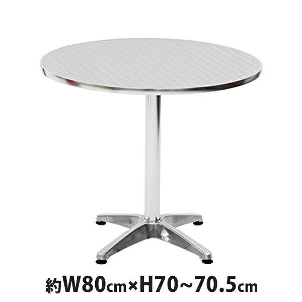 送料無料 軽量で持ち運び簡単 ガーデンテーブル ガーデン テーブル 80cm ガーデンファニチャー アルミガーデンテーブル アルミテーブル ステンアルミ ステンレステーブル ステンレスガーデンテーブル ステンレス アルミ アウトドア L61 W80