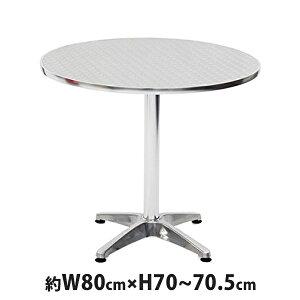 送料無料 ガーデンテーブル ガーデン テーブル 80cm ガーデンファニチャー アルミガーデンテーブル アルミテーブル ステンアルミ ステンレステーブル ステンレスガーデンテーブル ステンレ