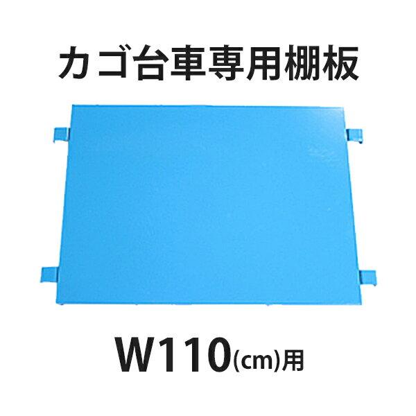 送料無料 カゴ台車 オプション 棚板 中間棚板 W110×D80×H170(cm)台車用(1枚)