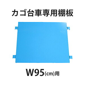 送料無料 カゴ台車 カゴ車 オプション 棚板 中間棚板 W95×D80×H170(cm)台車用(1枚)