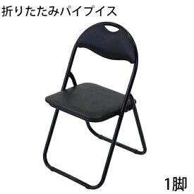 送料無料 折りたたみ パイプ椅子 黒 1脚 完成品 組立不要 粉体塗装 パイプイス ミーティングチェア 会議イス 会議椅子 事務椅子 パイプチェア イス いす 背もたれ オフィス 椅子 簡易椅子 折り畳み スチール 軽量 オールブラック xcallbk