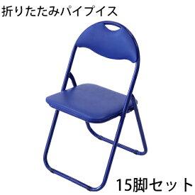 送料無料 折りたたみ パイプ椅子 青 15脚セット 完成品 組立不要 粉体塗装 パイプイス ミーティングチェア 会議イス 会議椅子 事務椅子 パイプチェア イス いす 背もたれ オフィス 椅子 簡易椅子 折り畳み スチール 軽量 オールブルー xcallbl15set