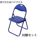 送料無料 折りたたみ パイプ椅子 青 30脚セット 完成品 組立不要 粉体塗装 パイプイス ミーティングチェア 会議イス …