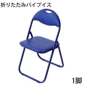 送料無料 折りたたみ パイプ椅子 青 1脚 完成品 組立不要 粉体塗装 パイプイス ミーティングチェア 会議イス 会議椅子 事務椅子 パイプチェア イス いす 背もたれ オフィス 椅子 簡易椅子 折り畳み スチール 軽量 オールブルー xcallbl