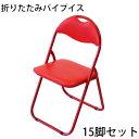 送料無料 折りたたみ パイプ椅子 赤 15脚セット 完成品 組立不要 粉体塗装 パイプイス ミーティングチェア 会議イス …
