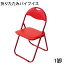 送料無料 折りたたみ パイプ椅子 赤 1脚 完成品 組立不要 粉体塗装 パイプイス ミーティングチェア 会議イス 会議椅子 事務椅子 パイプチェア イス いす 背もたれ オフィス 椅子 簡易椅子 折り