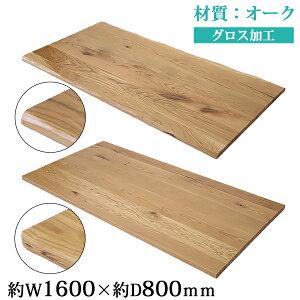 送料無料 天板 デスク テーブル 天板のみ オーク材 W1600×D800×H30mm オーク ライブエッジ ストレートエッジ グロス加工 高級 木製 木材 天然木 無垢材 耳付き tenban160oakg