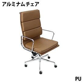 送料無料 新品 イームズアルミナムチェア ソフトパッド ハイバックチェア PU ライトブラウン キャスター 肘掛け クロムメッキ クロームメッキ 回転 昇降 高さ調節 ポリウレタン オフィスチェア ロッキングチェア ミーティングチェア 椅子 いす イス チェアー 1020pulbr