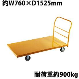 送料無料 業務用台車 平台車 大型台車 スチール台車 重量台車 耐荷重900kg プラットフォーム 約1525x760(mm) 業務用 イエロー