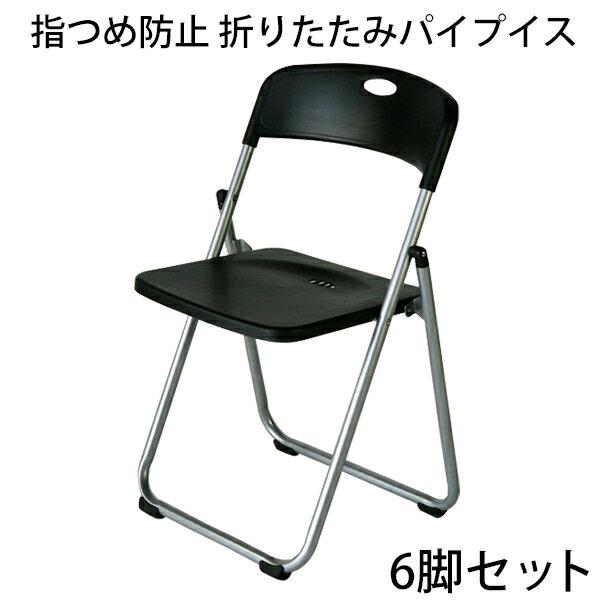 送料無料 新品 6脚セット 指つめ防止装置 スライド式 パイプイス 折りたたみパイプ椅子 ミーティングチェア 会議イス 会議椅子 パイプチェア パイプ椅子 ブラック