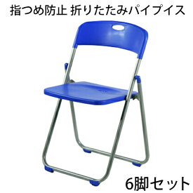 送料無料 新品 6脚セット スライド式 指つめ防止装置 パイプイス 折りたたみパイプ椅子 ミーティングチェア 会議イス 会議椅子 パイプチェア パイプ椅子 ブルー