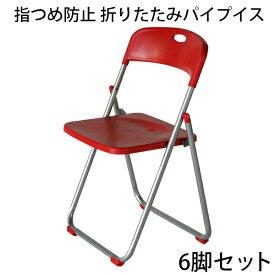 送料無料 新品 6脚セット 指つめ防止装置 スライド式 パイプイス 折りたたみパイプ椅子 ミーティングチェア 会議イス 会議椅子 パイプチェア パイプ椅子 レッド