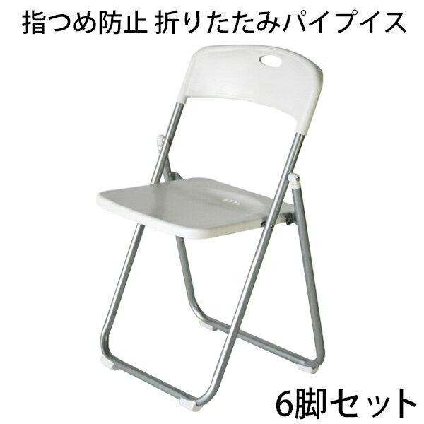 送料無料 新品 6脚セット 指つめ防止装置 スライド式 パイプイス 折りたたみパイプ椅子 ミーティングチェア 会議イス 会議椅子 パイプチェア パイプ椅子 ホワイト