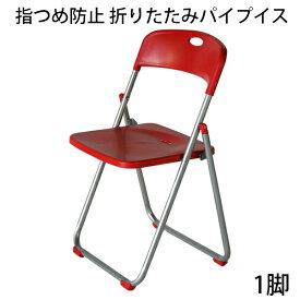 送料無料 新品 指つめ防止装置 スライド式 パイプイス 折りたたみパイプ椅子 ミーティングチェア 会議イス 会議椅子 パイプチェア パイプ椅子 レッド