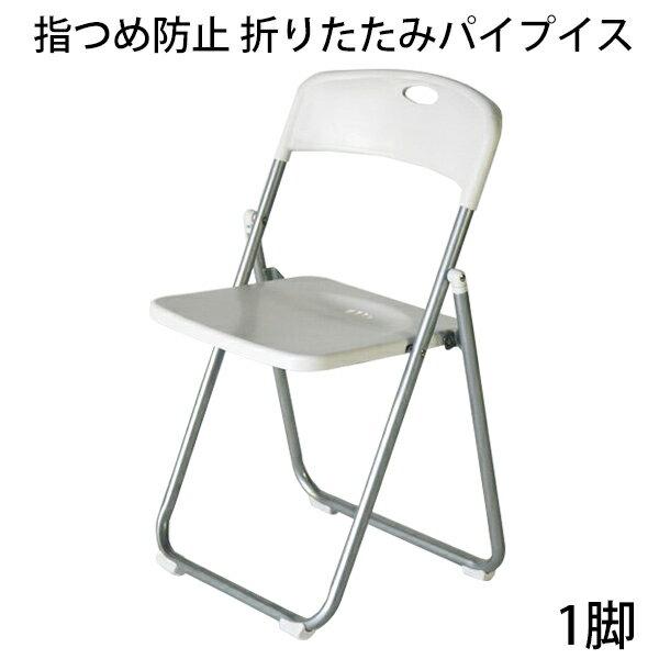 送料無料 新品 指つめ防止装置 スライド式 パイプイス 折りたたみパイプ椅子 ミーティングチェア 会議イス 会議椅子 パイプチェア パイプ椅子 ホワイト