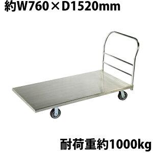 送料無料 業務用台車 平台車 大型台車 ステンレス台車 重量台車 耐荷重1000kg プラットフォーム 約1520x760(mm) 業務用 ステンレス