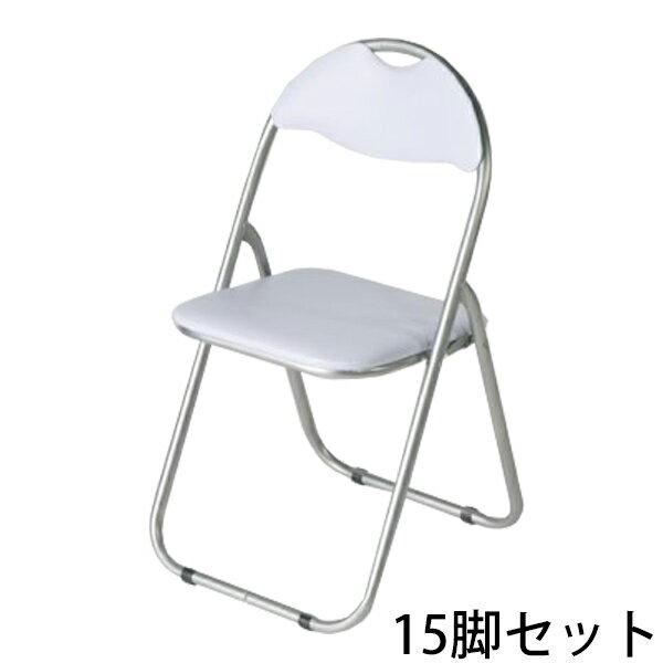 送料無料 新品 15脚セット パイプイス 折りたたみパイプ椅子 ミーティングチェア 会議イス 会議椅子 パイプチェア パイプ椅子 ホワイト X