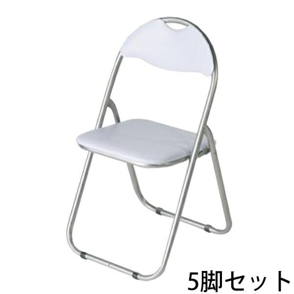 送料無料 新品 5脚セット パイプイス 折りたたみパイプ椅子 ミーティングチェア 会議イス 会議椅子 パイプチェア パイプ椅子 ホワイト X