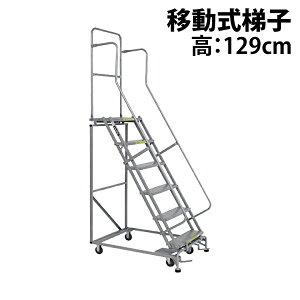 送料無料 新品 高所作業台 作業用踏台 高さ129cm 5段 耐荷重113kg 移動式踏台 スチール 作業用階段 作業台 足場台 移動式 階段 ステップ台 梯子 はしご 手すり キャスター 911