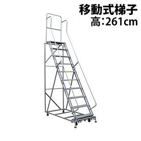 送料無料 新品 高所作業台 作業用踏台 高さ261cm 10段 耐荷重113kg 移動式踏台 スチール 作業用階段 作業台 足場台 移動式 階段 ステップ台 梯子 はしご 手すり キャスター 916