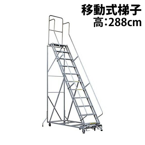 送料無料 新品 高所作業台 作業用踏台 高さ288cm 11段 耐荷重113kg 移動式踏台 スチール 作業用階段 作業台 足場台 移動式 階段 ステップ台 梯子 はしご 手すり キャスター 917