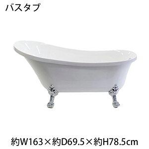 送料無料■新品■バスタブ浴槽バスお風呂洋風バスタブアンティーク風浴槽風呂置き型洋式猫脚アクリル製サイズW1630×D695×H785■bath-018