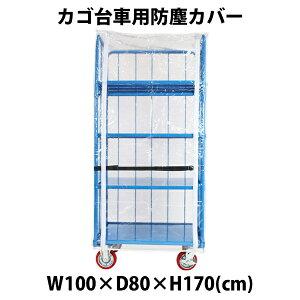 送料無料 カゴ台車 カゴ車 オプション 防塵カバー W100×D80×H170(cm)台車用