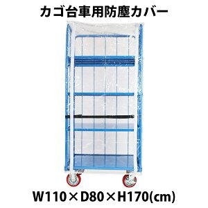 送料無料 カゴ台車 カゴ車 オプション 防塵カバー W110×D80×H170(cm)台車用