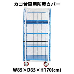 送料無料 カゴ台車 オプション 防塵カバー W85×D65×H170(cm)台車用