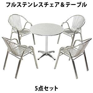 送料無料 ガーデン5点セット フルステンレスチェア ガーデンテーブル5点セット ガーデンテーブルセット ガーデンチェア ステンアルミ アルミテーブル ガーデンテーブル ステンレスチェア