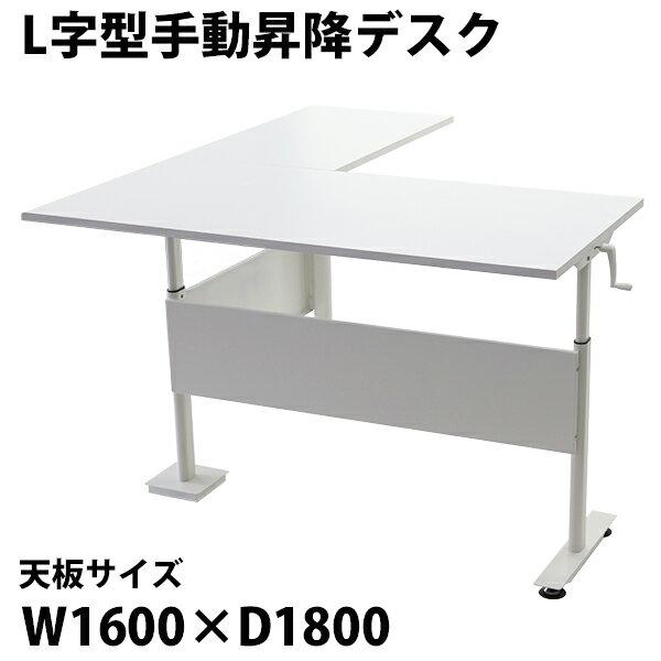 送料無料 昇降デスク L字型 手動 昇降 デスク W162×D180×H75.5〜122cm W1620×D1800×H755〜1220mm スタンディングデスク 上下昇降デスク 手動昇降 上下昇降 高さ 調節 コーナーデスク オフィスデスク 昇降式デスク 昇降 昇降テーブル 昇降式 L字 L型 hj03t01616l041