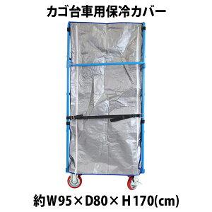 送料無料 カゴ台車 カゴ車 オプション 保冷カバー W95×D80×H170(cm)台車用