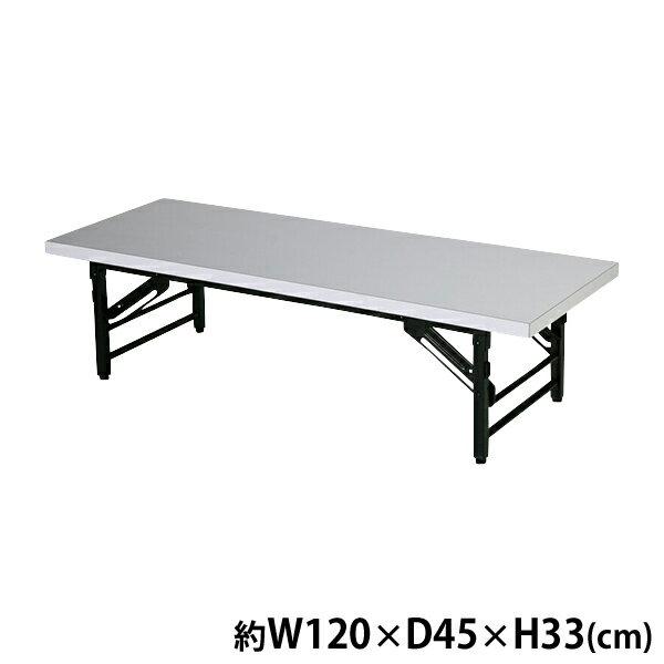 送料無料 新品 折畳み 折りたたみ 座卓テーブル 長机 会議テーブル 会議用テーブル 座卓(ロータイプ) ミーティングテーブル 7650S-WH 120x45x33cm