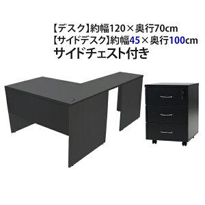 送料無料 選べる4カラー ワークデスク L字型 3段 サイドチェスト 約W120×D170×H73.5 幕板 ゲーミングデスク L字デスク L型 サイドデスク 連結 オフィスデスク パソコンデスク PCデスク 約W1200×D1700