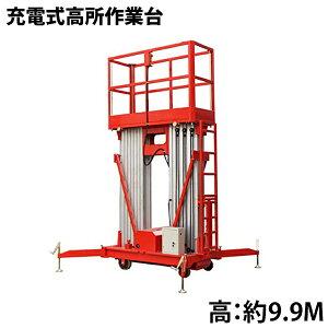 充電式高所作業台 耐荷重250kg 9.9M 電動高所作業台 高所作業台 コードレス ピッキング プラットホーム 業務用台車 リフト