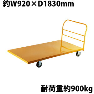 送料無料 業務用台車 平台車 大型台車 スチール台車 重量台車 耐荷重900kg プラットフォーム 約1830x920(mm) 業務用 イエロー