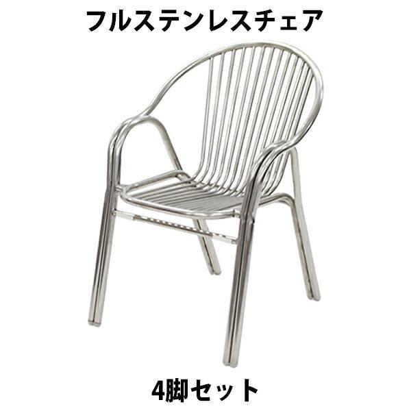 送料無料 フルステンレスチェア ダイニングチェア ガーデンチェア オフィスチェア スタッキングチェア 会議椅子 ラウンジチェア 4脚セット ステンレスガーデンチェア 軽量で持ち運び簡単 ステンレスチェア アルミチェア スタッキング アウトドア L01S