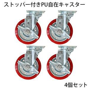 送料無料 新品 ストッパー付きPU自在キャスター 4個セット 車輪径約15.2cm キャスター タイヤ 車輪 カゴ台車 かご台車 カゴ車 業務用台車 大型台車 オプション 台車用 自在キャスター casterstoppe