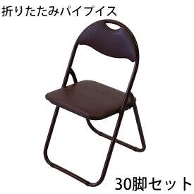 送料無料 折りたたみ パイプ椅子 茶 30脚セット 完成品 組立不要 粉体塗装 パイプイス ミーティングチェア 会議イス 会議椅子 事務椅子 パイプチェア イス いす 背もたれ オフィス 椅子 簡易椅子 折り畳み スチール 軽量 オールブラウン xcallbr30set