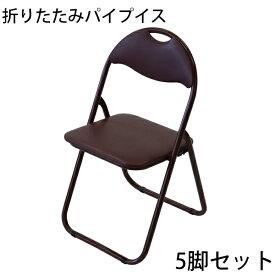 送料無料 折りたたみ パイプ椅子 茶 5脚セット 完成品 組立不要 粉体塗装 パイプイス ミーティングチェア 会議イス 会議椅子 事務椅子 パイプチェア イス いす 背もたれ オフィス 椅子 簡易椅子 折り畳み スチール 軽量 オールブラウン xcallbr5set