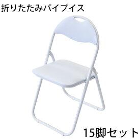 送料無料 折りたたみ パイプ椅子 白 15脚セット 完成品 組立不要 粉体塗装 パイプイス ミーティングチェア 会議イス 会議椅子 事務椅子 パイプチェア イス いす 背もたれ オフィス 椅子 簡易椅子 折り畳み スチール 軽量 オールホワイト xcallwh15set