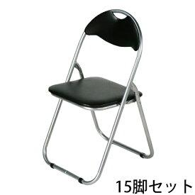 送料無料 新品 15脚セット パイプイス 折りたたみパイプ椅子 ミーティングチェア 会議イス 会議椅子 パイプチェア パイプ椅子 ブラック X
