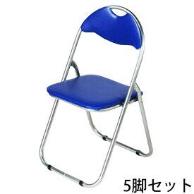 送料無料 新品 5脚セット パイプイス 折りたたみパイプ椅子 ミーティングチェア 会議イス 会議椅子 パイプチェア パイプ椅子 ブルー X