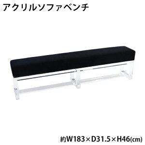 送料無料 アクリル ソファベンチ ソファ ベンチ sofa ブラック クリア 無色透明 インテリア 家具 アクリル樹脂 長椅子 リビング ダイニング シンプル おしゃれ スタイリッシュ 2人掛け 3人掛け